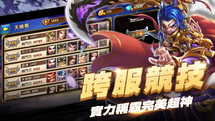 神將戰三國 screenshot-4