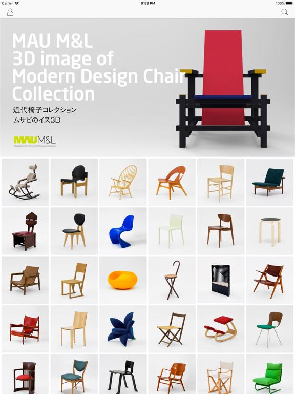 MAU M&L 近代椅子コレクション ムサビのイス3Dのおすすめ画像1
