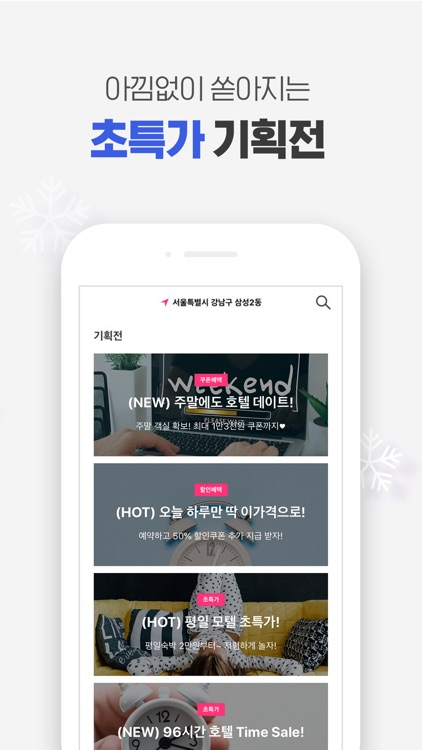 야놀자 screenshot-1
