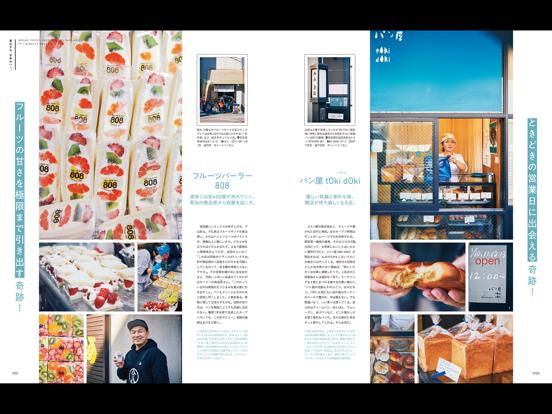 Hanako magazineのおすすめ画像3