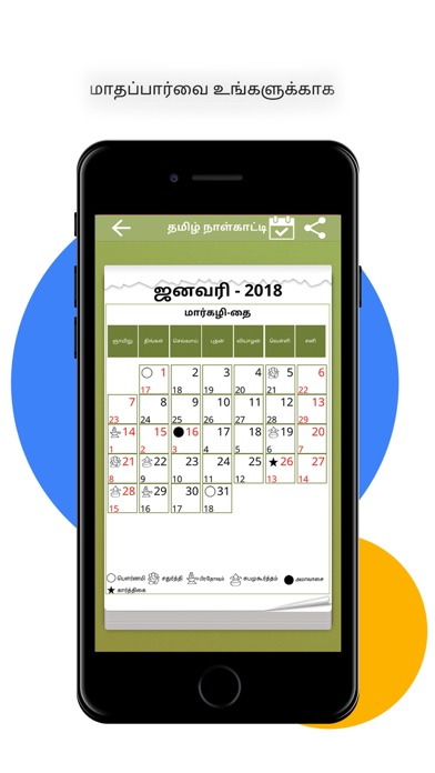 Tamil Calendar 2019  by www ajaxmediatech com (iOS, United States
