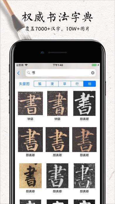 书法碑帖大全-练字必备的书法字帖Appのおすすめ画像3
