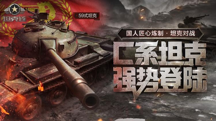 坦克连-军事对战 screenshot-0