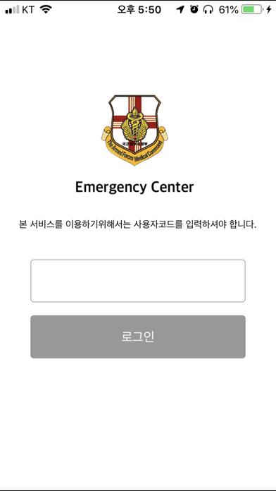 군 응급환자 신고のおすすめ画像1