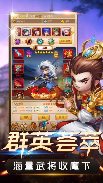 三国攻防传-塔防,策略,卡牌单机游戏 screenshot-4