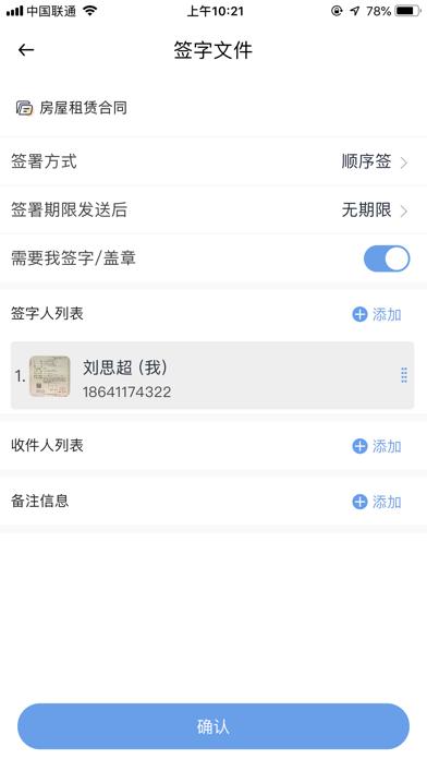 弹址签发 screenshot 7