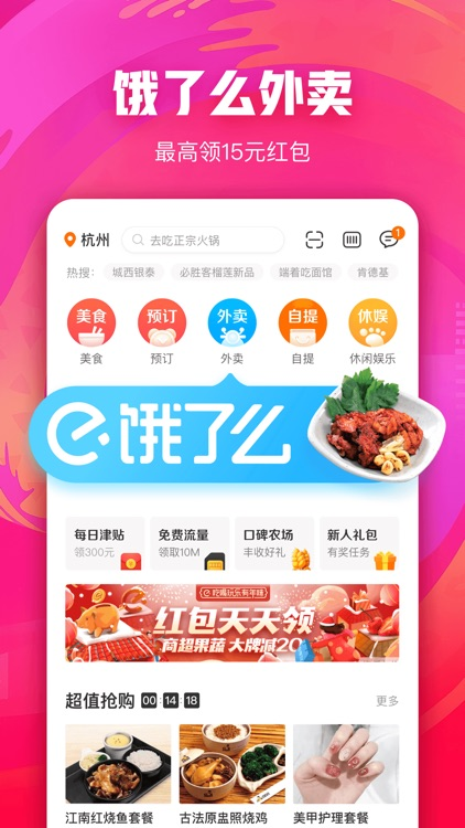 口碑-吃喝玩乐超值抢购5折起 screenshot-5