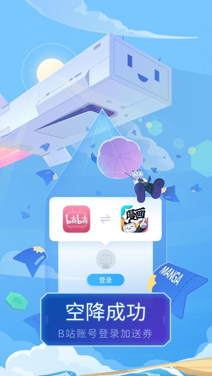 哔哩哔哩漫画-B站正版漫画阅读平台 screenshot-3