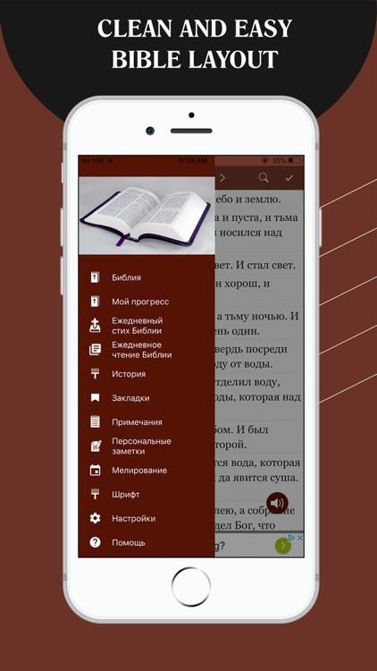 Russian Bible - Библия screenshot-8