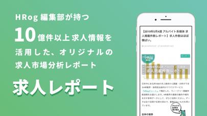 HRog(フロッグ) ~人材業界・人事向けニュース~のスクリーンショット3