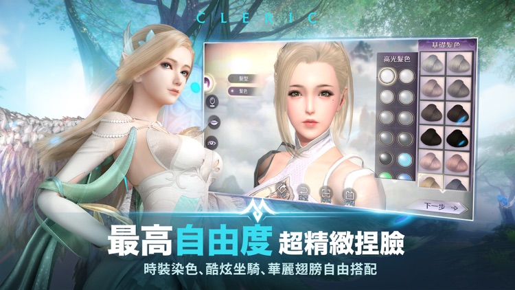 完美世界M screenshot-4