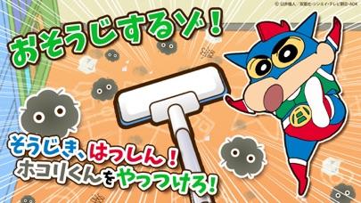 クレヨンしんちゃん お手伝い大作戦のおすすめ画像9
