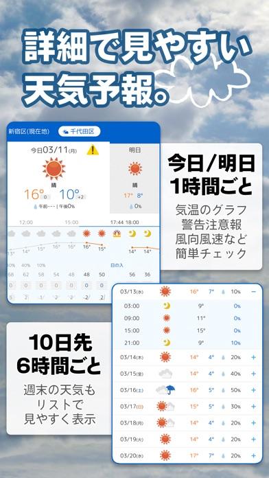tenki.jpのおすすめ画像4