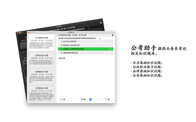 公考助手 - 公务员考试题库 for Mac