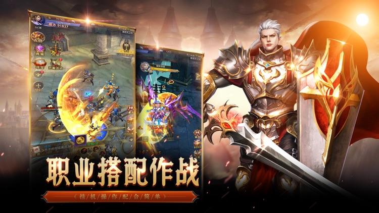 勇者联盟-圣骑士之剑 screenshot-3
