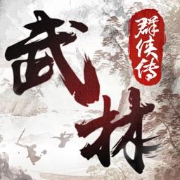 武林群侠传-经典单机武侠RPG