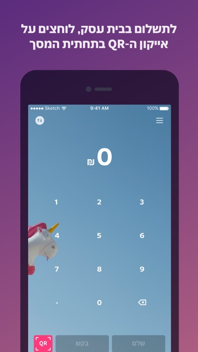Pepper Pay תשלומים במובייל Screenshot 6