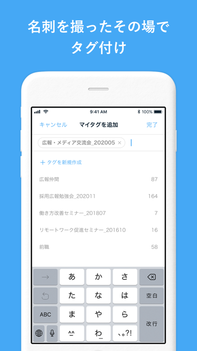 Eight - シェアNo.1名刺アプリ ScreenShot4