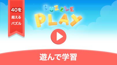 Puzzle Play: ブロック積みのおすすめ画像1