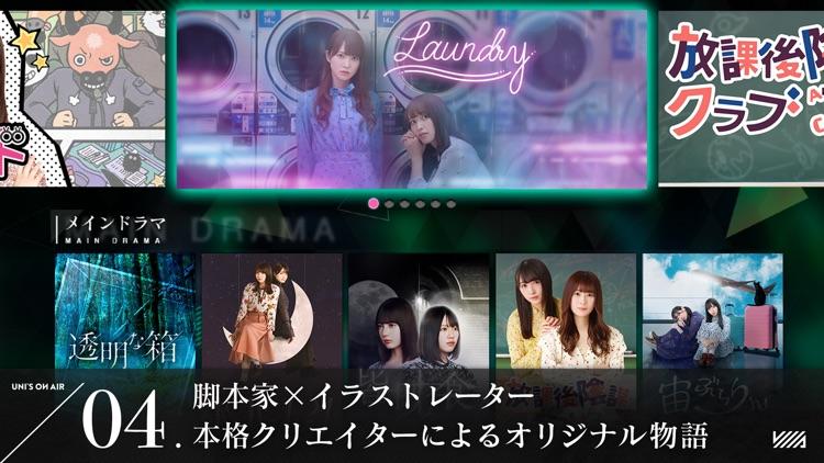 欅坂46・日向坂46 UNI'S ON AIR screenshot-3