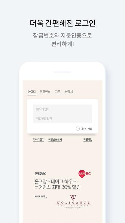비씨카드 screenshot-2