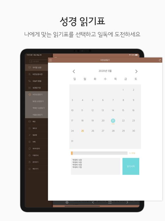 두란노 성경&사전 for iPadのおすすめ画像9
