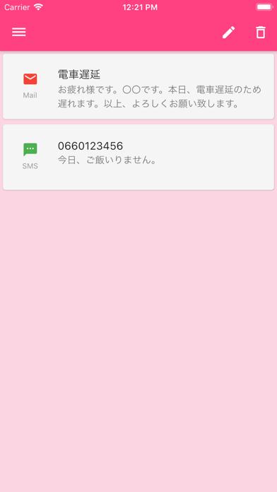 テンプレメールのスクリーンショット4