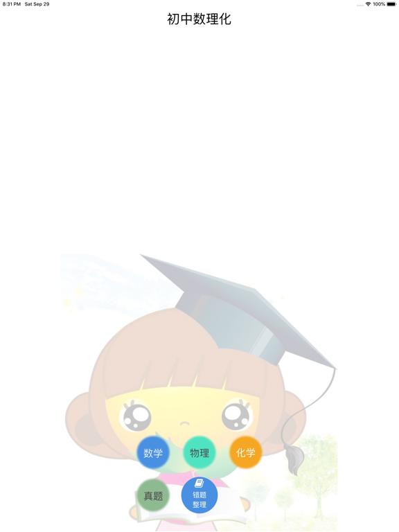 初中数理化真题与解析  -  升学考试必备资料大全 screenshot 13