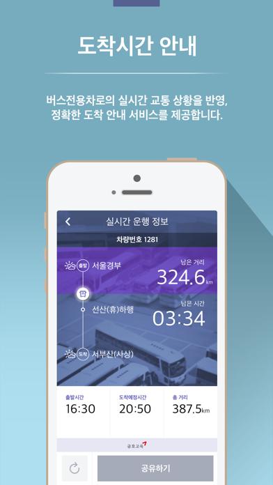 다운로드 [공식]고속버스모바일 Android 용