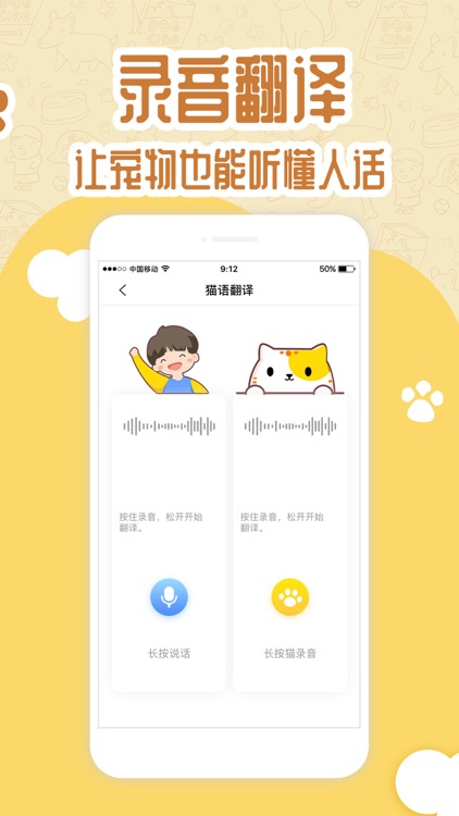 猫狗翻译器-宠物猫咪狗狗翻译