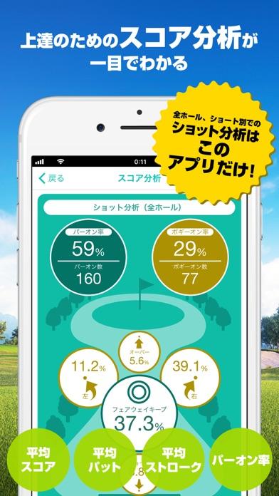 ゴルプラ スコア管理&フォトスコア&ゴルフ動画アプリ ScreenShot1