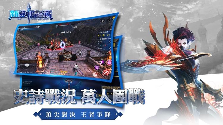 新劍魔之戰 screenshot-3