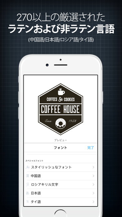 InstaLogo ロゴクリエーター & メーカー ScreenShot1