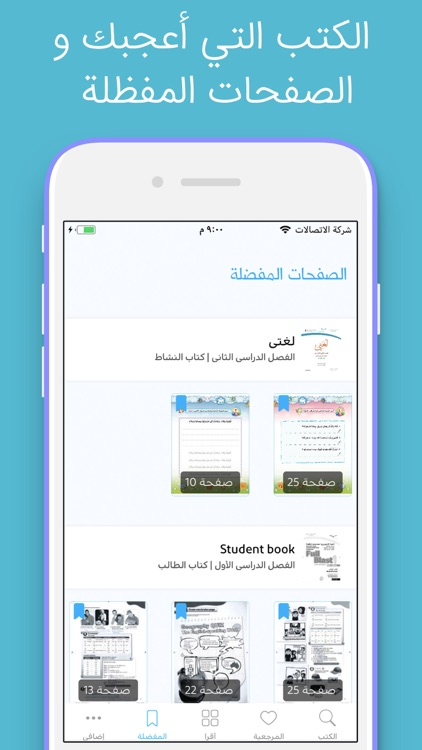 حلول المناهج الدراسية + المصف screenshot-4