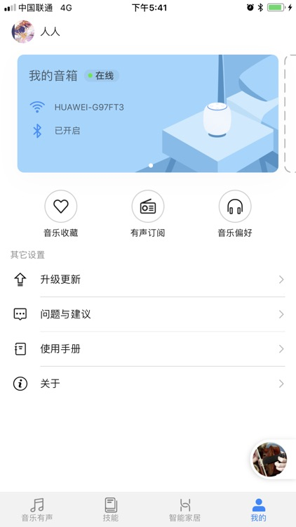华为AI音箱 screenshot-3