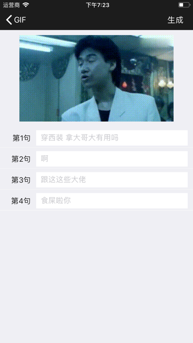 Screenshot for 表情不求人-斗图神器 in Czech Republic App Store
