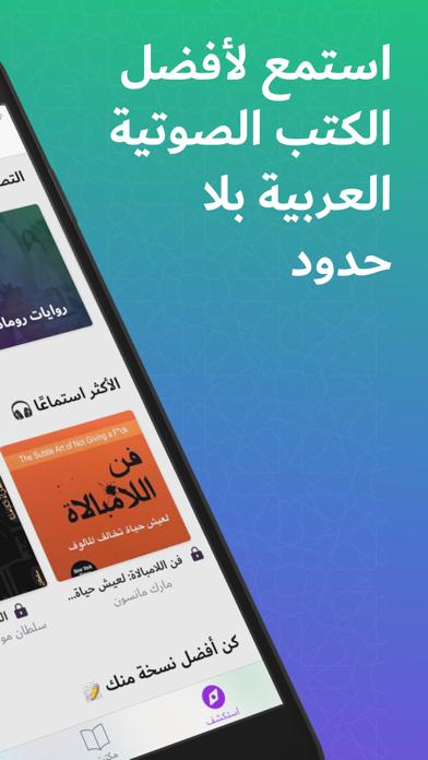 كتاب صوتي for Android - Download Free [Latest Version + MOD] 2020