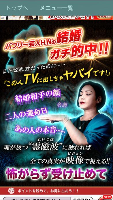 【心霊占い師SHIN-HA】の霊盗視占いのおすすめ画像1