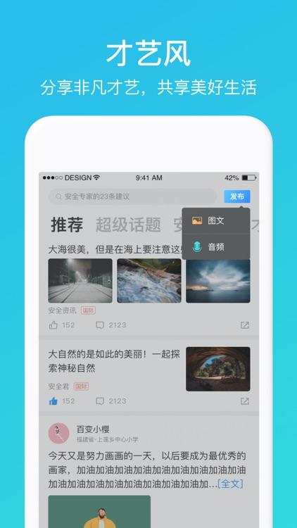家长时空 screenshot-4