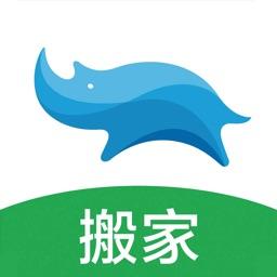 蓝犀牛搬家—明码标价,专业搬家app!