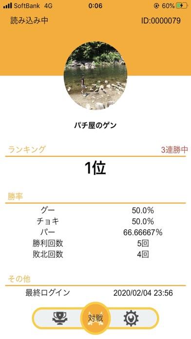 最新スマホゲームのじゃんけん王決定戦-オンライン対戦で日本1位を決めよう-が配信開始!