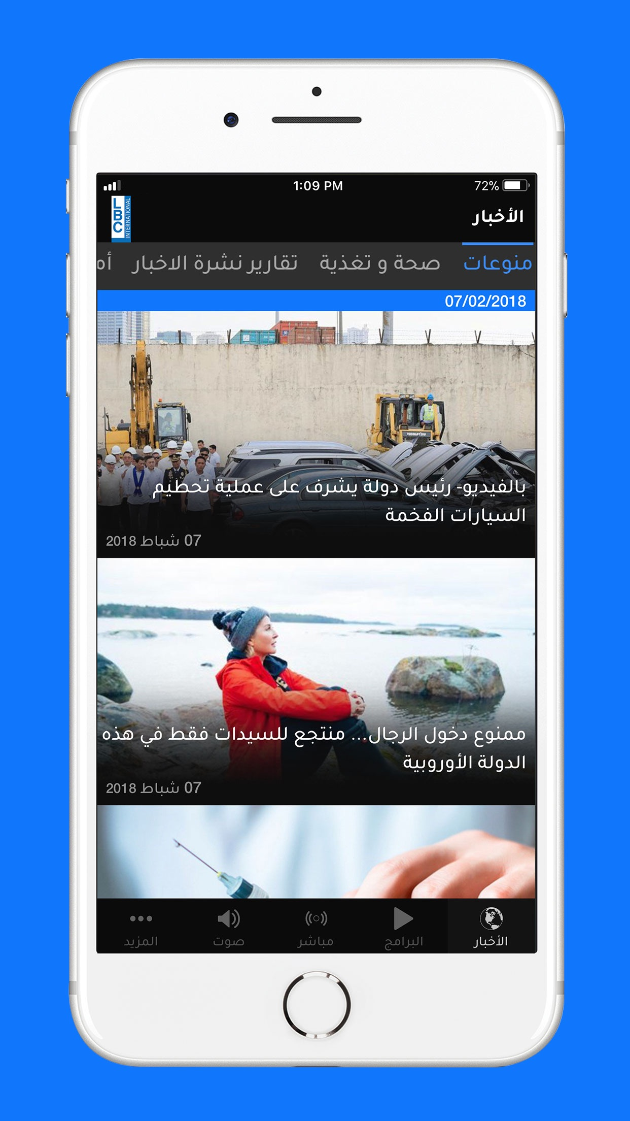 LBCI Lebanon Screenshot