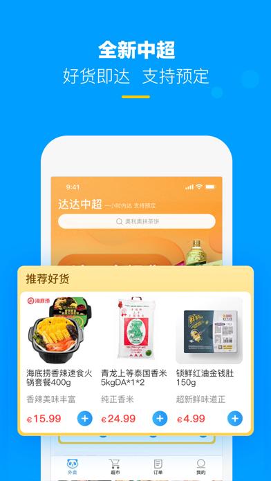 HungryPanda-熊猫外卖 screenshot four