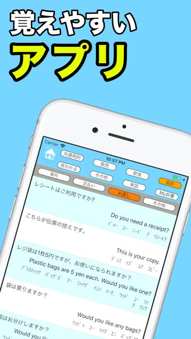 接客英語アプリ〜正しい接客英会話フレーズで集客力アップ!!のおすすめ画像2
