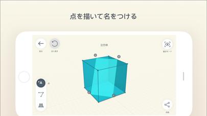 Shapes 3D - Geometry Drawingのおすすめ画像5