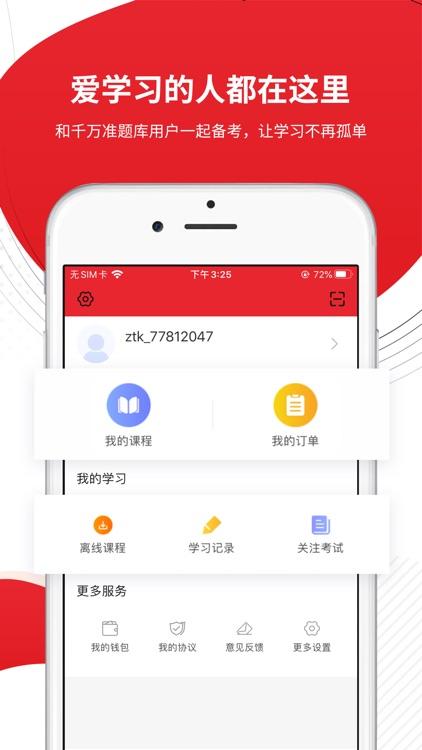 中图公考-公务员事业单位备考利器 screenshot-4