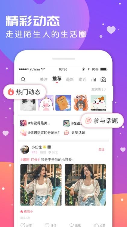 语玩-语音交友,视频聊天 screenshot-3
