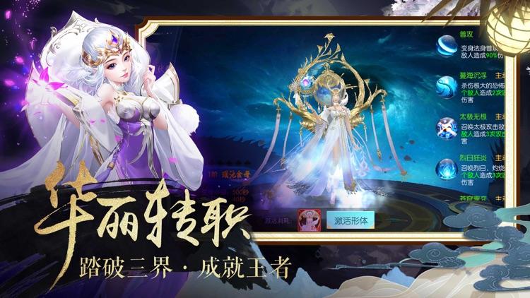 莽荒战纪-唯美仙侠角色扮演手游 screenshot-4