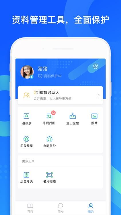 QQ同步助手-一键备份联系人的换机神器 screenshot-4