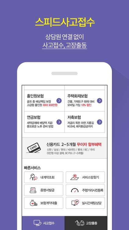 롯데하우머치 다이렉트 screenshot-4